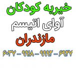 انجمن خیریه اتیسم مازندران