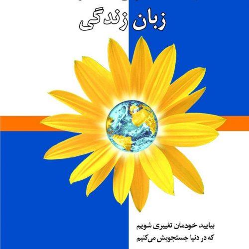 کتاب زبان زندگی