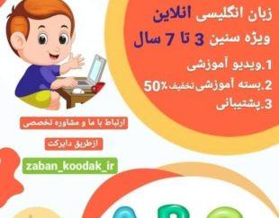 آموزش زبان آنلاین برای کودک ۳ تا ۷ سال