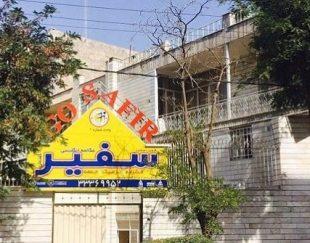 آموزشگاه سفیر گفتمان- قزوین