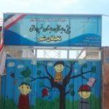 پیش دبستان و دبستان غیر دولتی نخبگان شهر