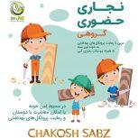 چکش سبز – آموزش نجاری به کودک