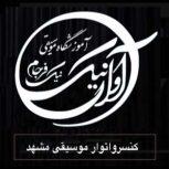 """آموزشگاه فنی و حرفهای آزاد """"آوای نیک"""" (کنسرواتوار موسیقی مشهد)"""
