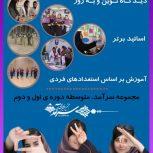 مدرسه:متوسطه دوره اول و دوم دخترانه سرآمد