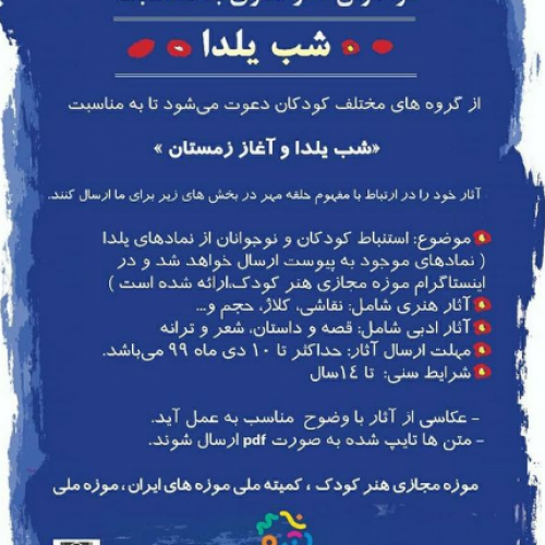فراخوان موزه مجازی هنر کودک
