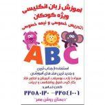 آموزش زبان انگلیسی به کودکان اتیسم