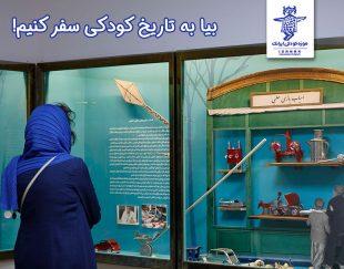 موزه کودکی ایرانک