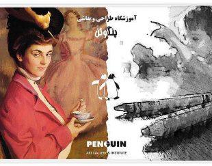 آموزشگاه طراحی و نقاشی پنگوئن