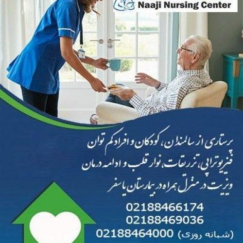 خدمات پرستاری ناجی