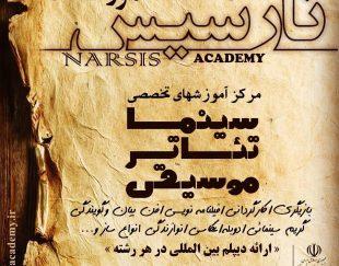 آموزشگاه سینمایی نارسیس و ناردیس