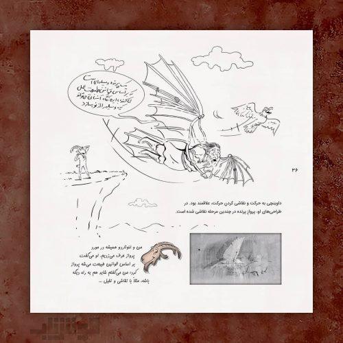 کتاب ماجرای انیمیشن
