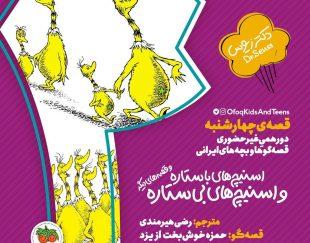 قصه چهارشنبه: نشت مجازی قصه گویی
