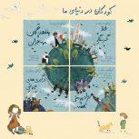 مجموعه کتاب کودکان در دنیای ما