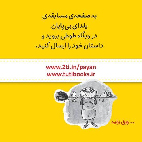 مسابقه داستاننویسی یلدای بیپایان