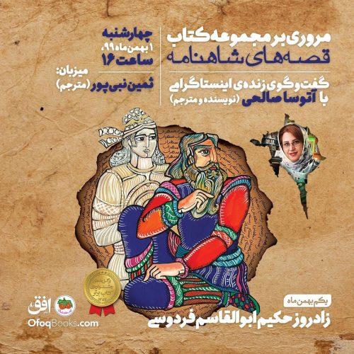لایو: مروری بر کتابهای داستانهای شاهنامه با آتوسا صالحی
