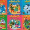 مجموعه کتاب ریاضی با موشی