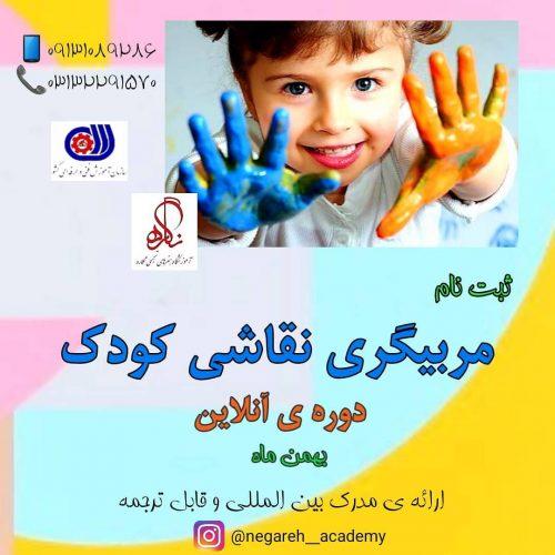 آموزش مربی نقاشی کودک
