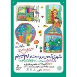 نمایشگاه دومین مسابقه نقاشی کودکان تهران