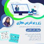 روش تدریس مجازی ویژه معلمان