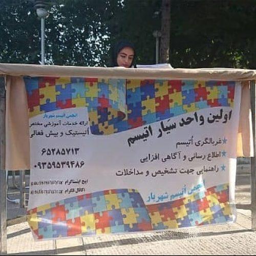 انجمن اتیسم شهریار