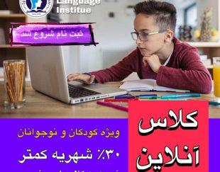 آموزشگاه زبان اسپیکان