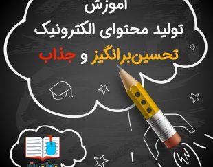 تولید محتوای آموزشی جذاب