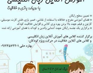 آموزش آنلاین زبان انگلیسی کودک
