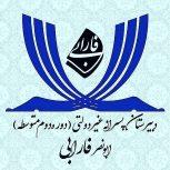 دبیرستان غیردولتی پسرانه دوره دوم فارابی