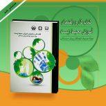 کتاب آموزش محیط زیست ویژه مربیان مهد و پیش دبستان