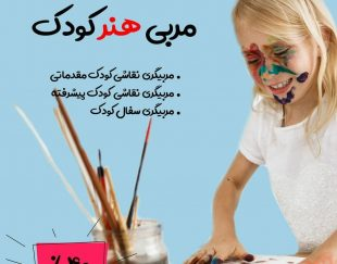 کارگاه آموزشی مربیگری هنر کودک
