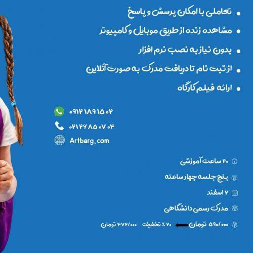آموزش مربیگری مهد کودک