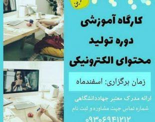 دوره آموزشی تولید محتوای الکترونیکی برای معلمان