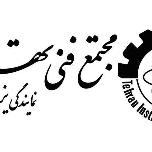 مجتمع فنی یزد