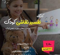 کارگاه تفسیر نقاشی کودک