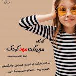کارگاه مربیگری مهد کودک