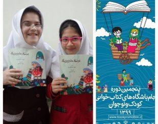پنجمین دوره جام باشگاه های کتابخوانی کودک و نوجوان