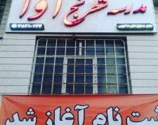 مدرسه شطرنج آوا شیراز