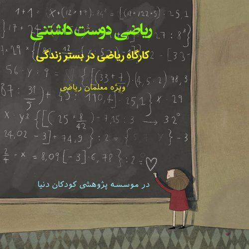 کارگاه ریاضی در بستر زندگی- ویژه معلمان