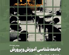 کتاب: جامعه شناسی آموزش و پرورش